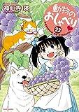 動物のおしゃべり (23) (バンブーコミックス 4コマセレクション)