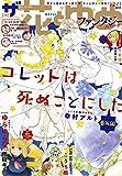 【電子版】ザ花とゆめファンタジー(2020年12/1号)