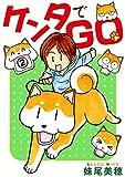 ケンタでGO 2 (ペット宣言)