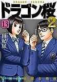 ドラゴン桜2(13) (コルク)