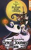 ナイトメアー・ビフォア・クリスマス:ゼロの冒険 第1巻 (Disney Manga)