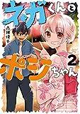 ネガくんとポジちゃん 2 (ドラゴンコミックスエイジ)