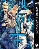 バトゥーキ 9 (ヤングジャンプコミックスDIGITAL)
