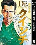 Dr.クインチ 5 (ヤングジャンプコミックスDIGITAL)