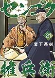 センゴク権兵衛(21) (ヤングマガジンコミックス)