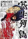 寄生列島(2) (ヤングマガジンコミックス)