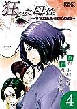 狂った母性 ~ママ友たちの完全犯罪~ : 4 (アクションコミックス)