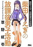 柴田もえぎの放課後男子活動 : 3 (アクションコミックス)