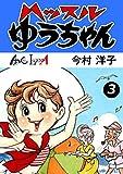 ハッスルゆうちゃん (3) (LEGEND A)