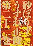 砂ぼうず 22巻 (ビームコミックス)