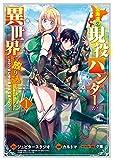 北海道の現役ハンターが異世界に放り込まれてみた ~エルフ嫁と巡る異世界狩猟ライフ~ 1巻 (マッグガーデンコミックスBeat'sシリーズ)