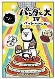 パンダと犬IV