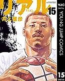 リアル 15 (ヤングジャンプコミックスDIGITAL)