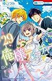 俺様ティーチャー【電子限定SP番外編付き】 29 (花とゆめコミックス)