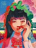 わかめとなみとむげんのものがたり (トーチコミックス)