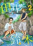 田中と鈴木(2) (サンデーうぇぶりコミックス)