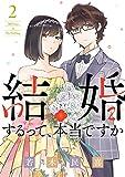 結婚するって、本当ですか(2) (ビッグコミックス)