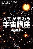 人生が変わる宇宙講座 (ハヤカワ文庫NF)