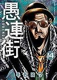 愚連街(14) (裏少年サンデーコミックス)