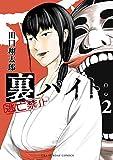 裏バイト:逃亡禁止(2) (裏少年サンデーコミックス)