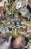 罪火大戦ジャン・ゴーレⅠ (ハヤカワSFシリーズ Jコレクション)