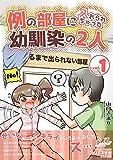 例の部屋に入れられちゃった幼馴染の2人vol.1