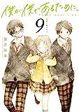 僕が僕であるために。 9巻 (デジタル版ガンガンコミックスJOKER)
