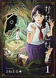 かなたこなた(1) (GANMA!)