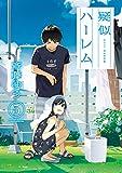 疑似ハーレム(5) (ゲッサン少年サンデーコミックス)