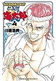 築地最強寿司伝説 仁義理の海太郎 4 (少年チャンピオン・コミックス)