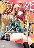 死にたがりの復讐者 1 (ヤングチャンピオン・コミックス)
