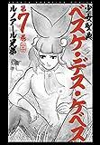 少女聖典 ベスケ・デス・ケベス 7 (少年チャンピオン・コミックス)