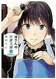 冠さんの時計工房 3 (少年チャンピオン・コミックス エクストラ)