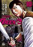 OREN'S 10 (ヤングチャンピオン・コミックス)