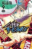 ハリガネサービスACE 9 (少年チャンピオン・コミックス)