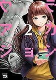 ウラアカジョシ 2 (ヤングチャンピオン・コミックス)