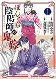 ぼんくら陰陽師の鬼嫁 1 (ボニータ・コミックス)