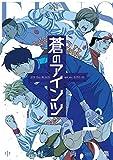 蒼のアインツ(5) (コミックDAYSコミックス)