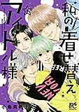 私の着せ替えアイドル様【電子単行本】 4 (プリンセス・コミックス プチプリ)