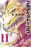 フルアヘッド!ココ ゼルヴァンス 11 (少年チャンピオン・コミックス)
