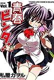 DX版青春ビンタ! 1巻 (ヤングキングコミックス)