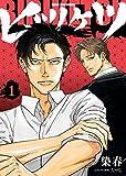 ビリケツ(1) (ヤングキングコミックス)