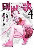 園田の歌(4) (ヤングキングコミックス)