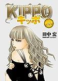 KIPPO (18) (ヤングキングコミックス)