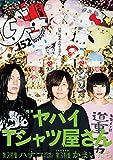 Quick Japan(クイック・ジャパン)Vol.152 2020年10月発売号