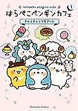 はらぺこペンギンカフェ(1) (なかよしコミックス)