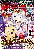 週刊少年サンデー 2020年50号(2020年11月11日発売)