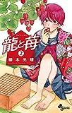 龍と苺(2) (少年サンデーコミックス)