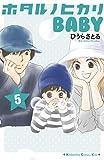 ホタルノヒカリBABY(5) (Kissコミックス)