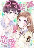 スマ距離恋愛(1) (別冊フレンドコミックス)